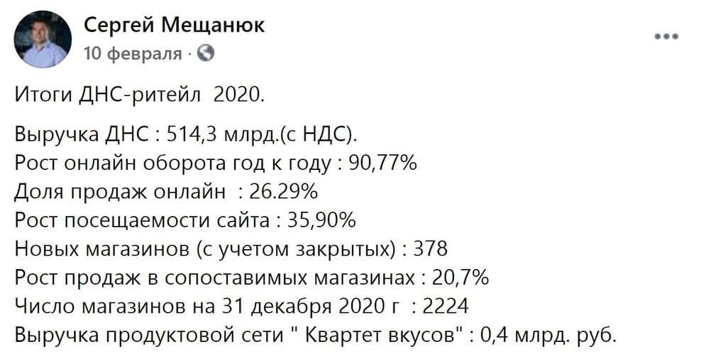 Рис. 4. Источник: страница Facebook совладельца и директора по развитию сети DNS Сергея Мещанюка