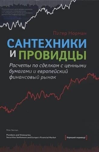 «Сантехники и провидцы. Расчёты по сделкам с ценными бумагами и европейский финансовый рынок»