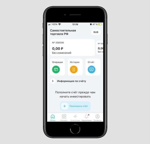Так выглядит главный экран мобильного приложения «Открытие Брокер». Здесь можно пополнить баланс, посмотреть события за выбранный период и отчеты по активам