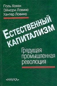 Обложка русскоязычного издания книги «Естественный капитализм»