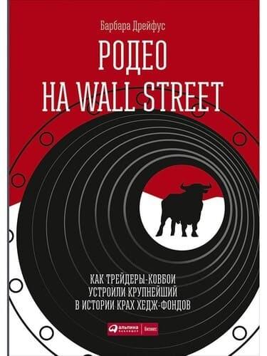 Обложка русскоязычного издания книги Барбары Дрейфус «Родео на Wall Street»