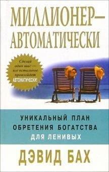 Обложка русскоязычного издания книги «Миллионер — автоматически»
