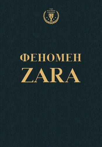 Обложка русскоязычного издания книги «Феномен Zara»