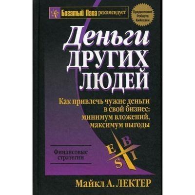 Обложка русскоязычного издания книги Майкла А. Лектера «Деньги других людей»