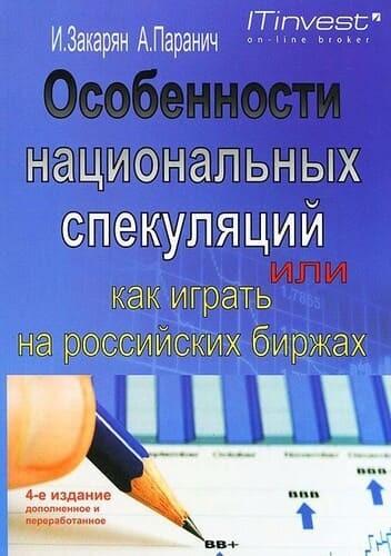 «Особенности национальных спекуляций, или как играть на российских биржах»