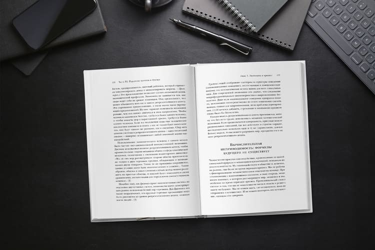 Разворот книги «Радикальная неопределённость», издание «Эксмо»
