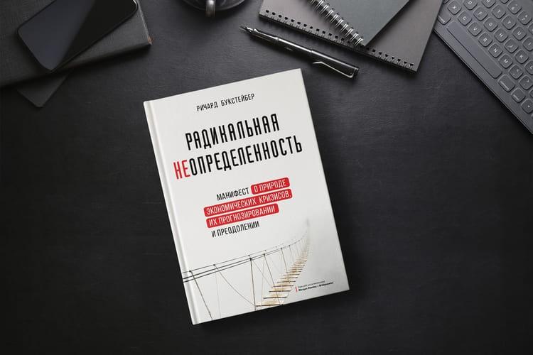 Обложка русскоязычного издания книги «Радикальная неопределённость», издание «Эксмо»