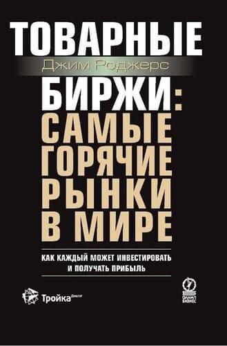 Обложка русскоязычного издания книги «Товарные биржи»
