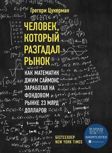 Обложка русскоязычного издания книги «Человек, который разгадал рынок», издательство «Эксмо»