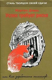 Обложка русскоязычного издания книги «Успех требует риска, или как заработать миллиард... Как я разбогател благодаря грамотным инвестициям и каким образом вы можете сделать то же самое»