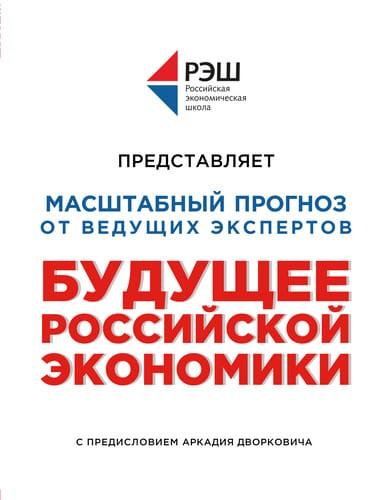 Обложка русскоязычного издания книги «Будущее российской экономики»