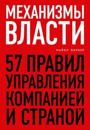 Обложка русскоязычного издания книги «Механизмы власти. 57 правил управления компанией и страной»