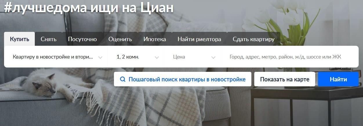 Рис. 1. Система поиска недвижимости на сайте «Циан». Источник: сайт cian.ru