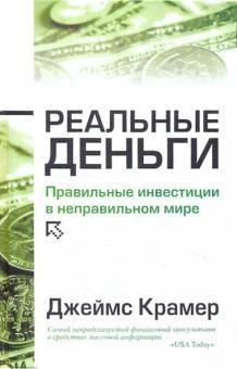Обложка русскоязычного издания книги «Реальные деньги»