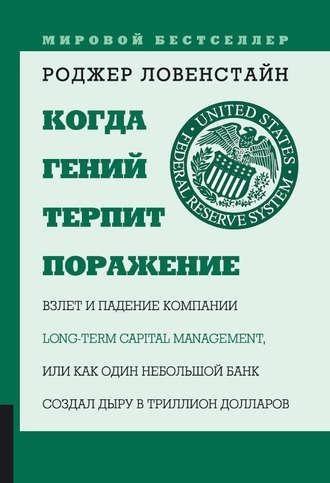 Обложка русскоязычного издания книги «Когда гений терпит поражение»
