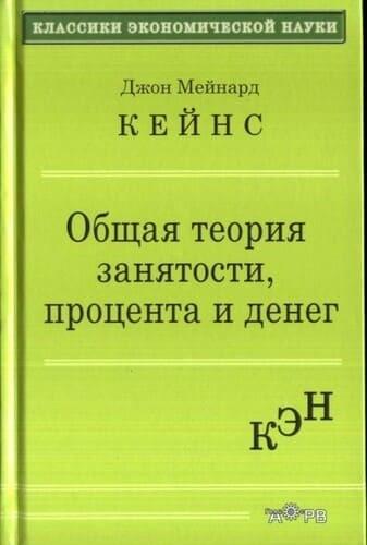 Рис. 1. Обложка русскоязычного издания книги «Общая теория занятости, процента и денег»