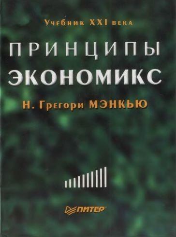 Обложка русскоязычного издания книги «Принципы экономикс»