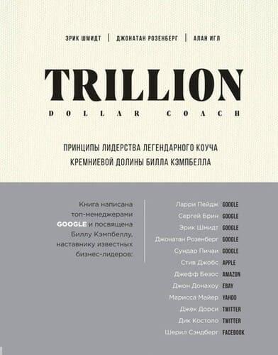 Обложка русскоязычного издания книги «Коуч на триллион долларов»