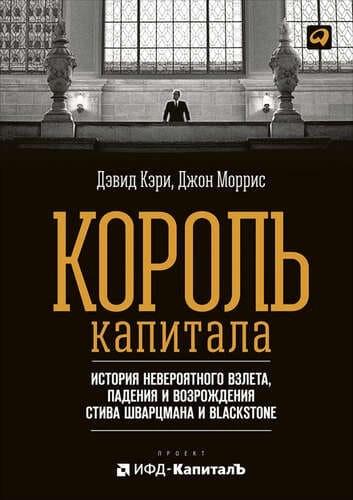 Обложка русскоязычного издания книги «Король капитала»