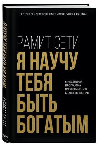 Обложка русскоязычного издания книги «Я научу тебя быть богатым». Издательство «Бомбора»