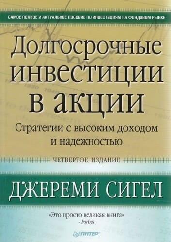 Обложка русскоязычного издания книги «Долгосрочные инвестиции в акции»