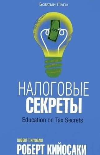 Обложка русскоязычного издания книги «Налоговые секреты»