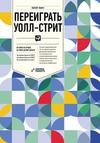 Обложка русскоязычного издания книги «Переиграть Уолл-стрит»