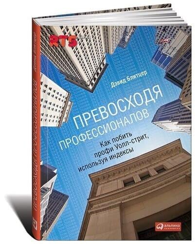 Обложка русскоязычного издания книги «Превосходя профессионалов. Как побить профи Уолл-стрит, используя индексы»