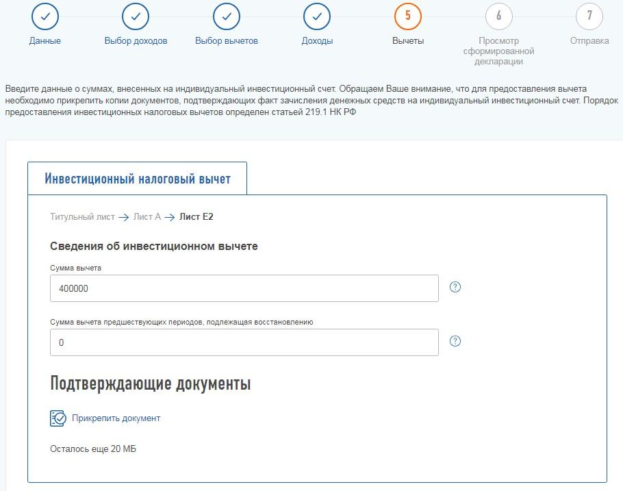 Личный кабинет налогоплательщика на сайте ФНС России