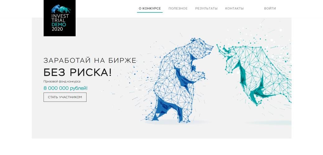 Главная страница сайта конкурса «Инвест Триал».