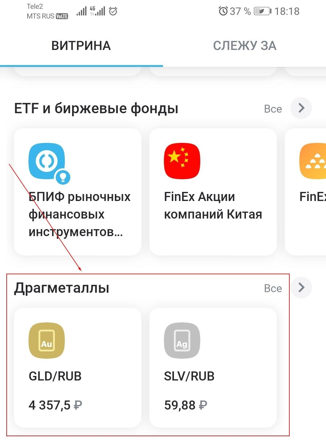 Драгметаллы доступны в приложении «Открытие Инвестиции» в разделе «Витрина»