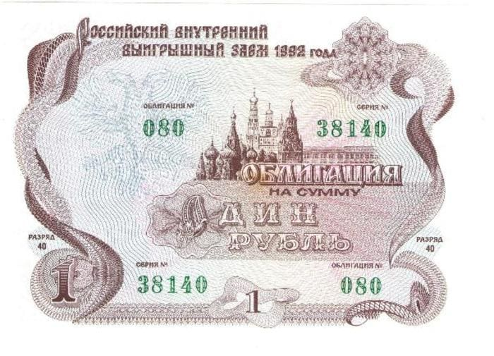облигации государственного выигрышного займа 1982 года