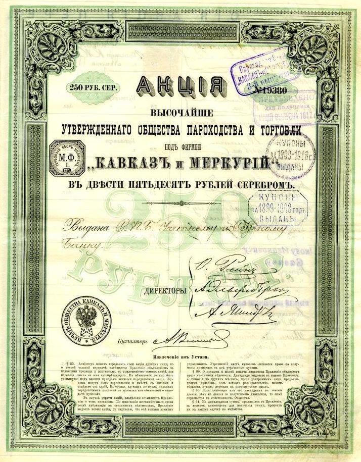 Акция Кавказ и Меркурий. Изображение из собрания автора.