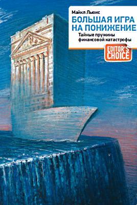 Обложка русскоязычного издания книги «Большая игра на понижение. Тайные пружины финансовой катастрофы»