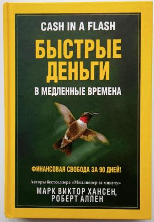 Обложка книги «Быстрые деньги в медленные времена» издательства Попурри.