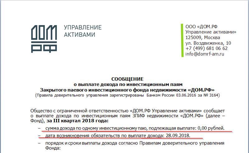Источник: https://domrf-am.ru/wp-content/uploads/2018/10/1-Soobshhenie-o-vyplate-dohoda-po-payam-1.docx