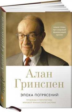 Обложка русскоязычного издания книги «Эпоха потрясений. Проблемы и перспективы мировой финансовой системы»