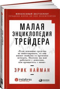 «Малая энциклопедия трейдера»
