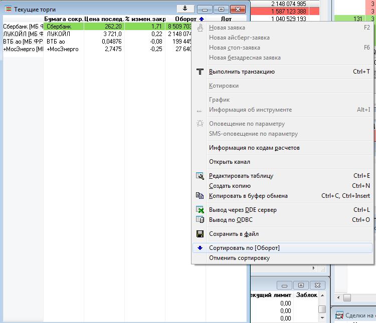 Рис. 3. QUIK 7: настройка терминала для торговли акциями