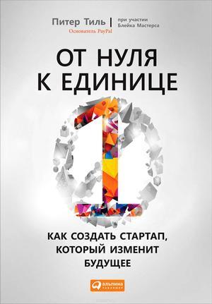 Обложка русскоязычного издания книги Питера Тиля