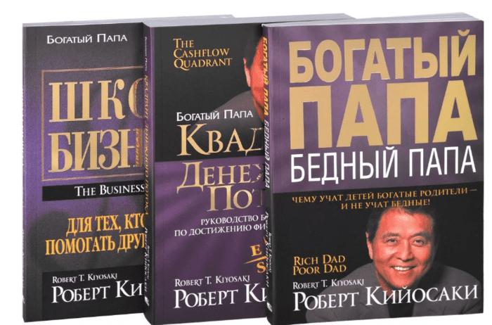 Обложки русскоязычных изданий книг Роберта Кийосаки