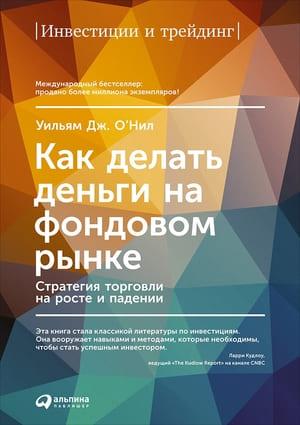 Обложка русскоязычного издания книги Уильяма О`Нила «Как делать деньги на фондовом рынке»