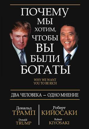 Обложка русскоязычного издания книги «Почему мы хотим, чтобы вы были богаты»
