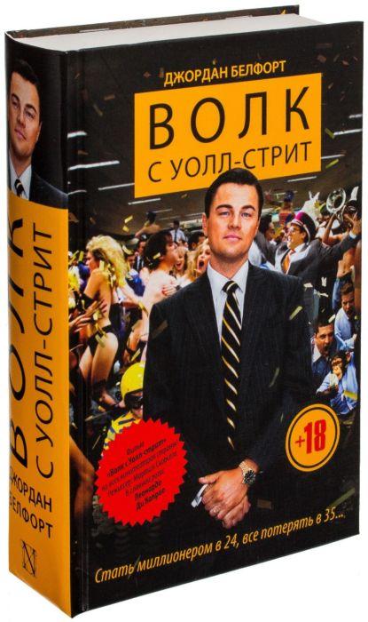 Обложка русскоязычного издания книги «Волк с Уолл-стрит»