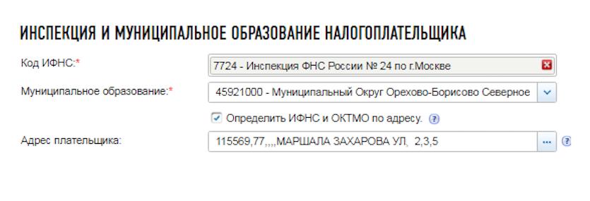 Адрес куда подавать декларацию 3 ндфл примеры заполнения декларация 3 ндфл 2019