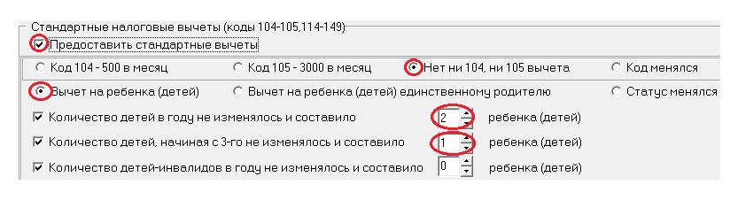 Рис. 6. Почему сумма возвращенного налога составила не 52 000 рублей, а меньше