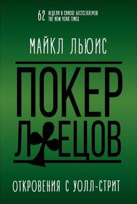 Обложка русскоязычного издания книги «Покер лжецов»