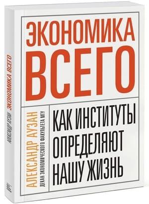 Обложка книги «Экономика всего. Как институты определяют нашу жизнь»