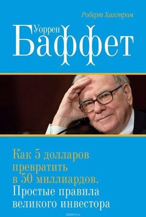 Обложка русскоязычного издания книги «Уоррен Баффетт. Как 5$ превратить в 50 миллиардов»