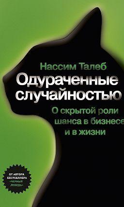 Обложка русскоязычного издания книги  Одураченные случайностью. О скрытой роли шанса в бизнесе и в жизни